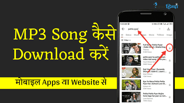 Song kaise Download Kare Apps Online Website Hindi