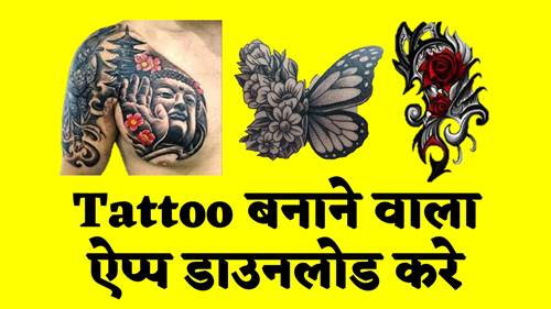 Tattoo Banane Wala Apps Download Kare Maker App