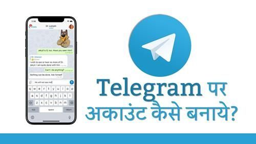 Telegram Account Kaise Banaye Download Install Kare