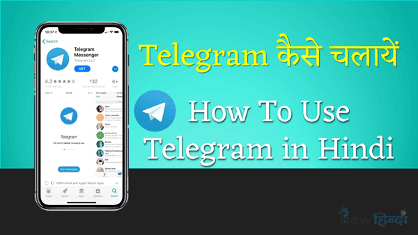 Telegram Kaise Chalaye Message Photo Video File Send use in Hindi