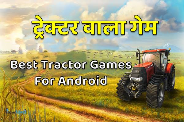 Tractor Wala Game Download Kare Android Mobile Phone
