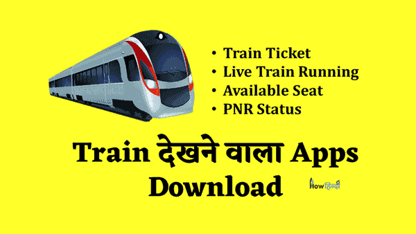 Train Dekhne Wala Apps Download kare Check Status Rail Hindi