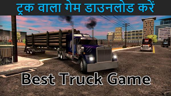 Truck वाला Game Download करें (For Android Mobile)