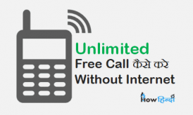 Unlimited Free Call Kaise Kare Without Internet data