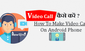 Video Call कैसे करें? Android Mobile Phone से Apps Download