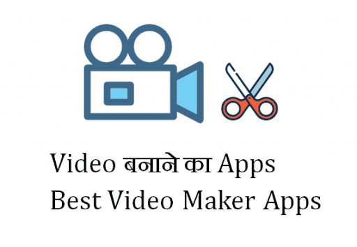 Video बनाने वाला Apps Download Software [Best Video Editor]
