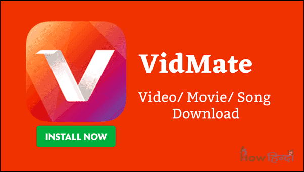 Vidmate Video Download karne wala Apps Kaise kare Hindi