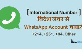 Whatsapp Number को International Number में कैसे Change करे