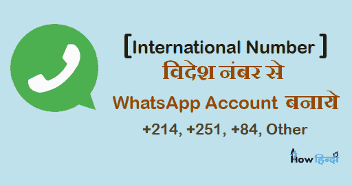 Whatsapp Number को International (U.S.+1) Number में कैसे Change करे