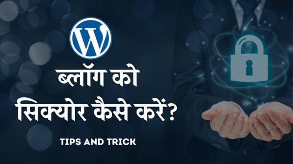 16 WordPress Secure Tricks To website Security कैसे करें?