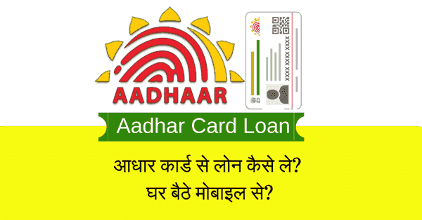aadhar card loan kaise le lete hai Details in Hindi me