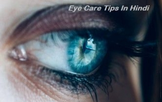 aankho ki roshani kaise Badaye chashma hatane ke gharelu upay, Eye Care Tips Hindi me