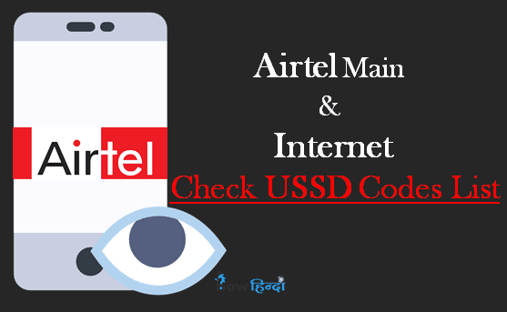 airtel 2G 3G 4G internet balance ussd Code Number kaise check kare