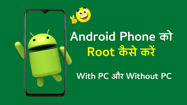 Android Phone को Root कैसे करें Without PC(100% Working)
