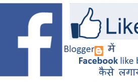 Facebook Like Box Widget Blogger में Add कैसे करें How To Add FB Widget in Hindi