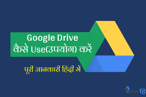 Google Drive कैसे Use करें in Hindi [Data File Save करें]