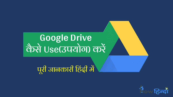 google drive kaise use kare hindi Data File Save Download