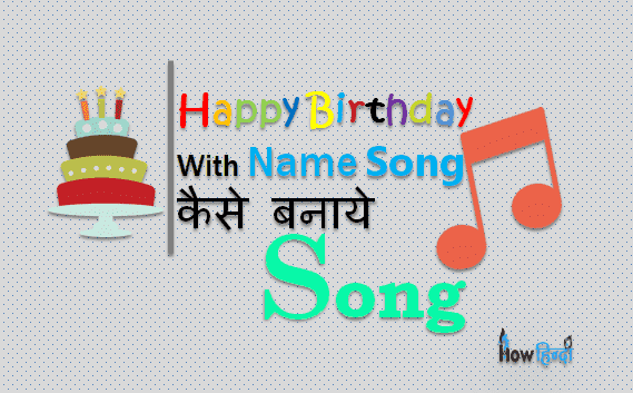 happy birthday song with name in hindi kaise banaye indian