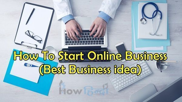 how to start online business in hindi