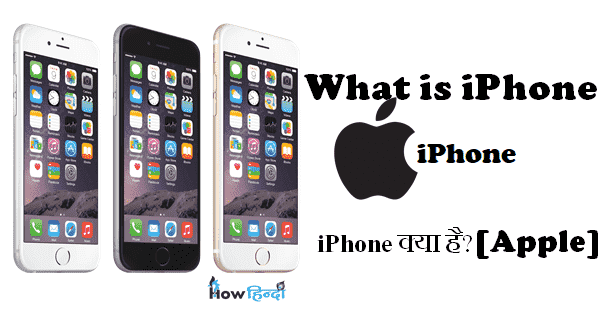 iPhone Kya hai What is iPhone Apple Hindi