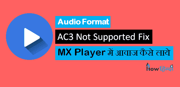 MX Player AC3 NOT Supported कैसे Solve करें (Problem Fix in Hindi)