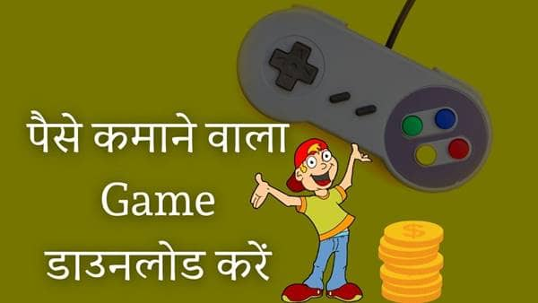 paise kamane wala game rupaye kamaye download