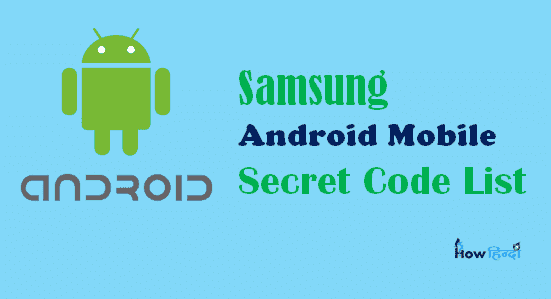 samsung mobile secret code list in hindi me