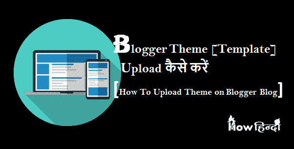 Theme(Template) कैसे Upload करे [Blogger Website में]